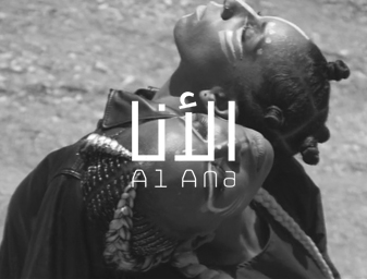 S.AM.I | Al Ana MV